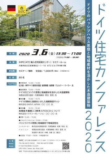 2020年3月6日大阪市で講師_e0054299_10462621.jpg