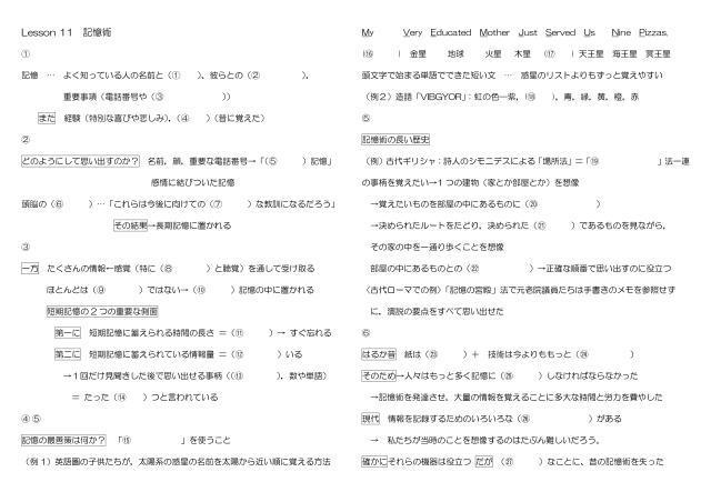 【コミュ英3】Lesson11のヒント【POLESTAR】_f0252101_12002819.jpg