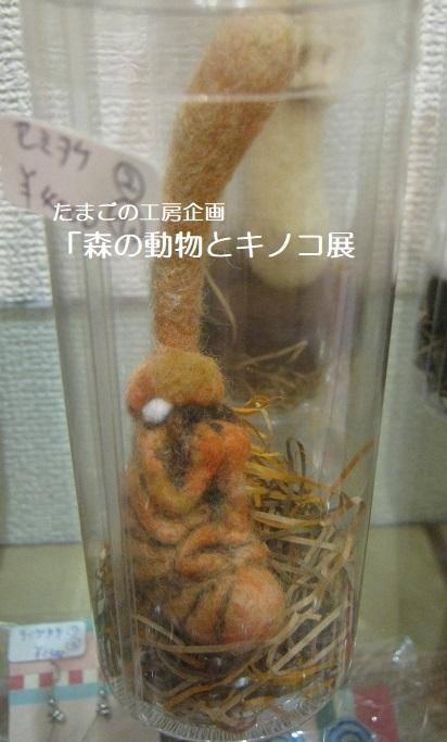 たまごの工房企画「森の動物とキノコ展」 その8_e0134502_20363842.jpg
