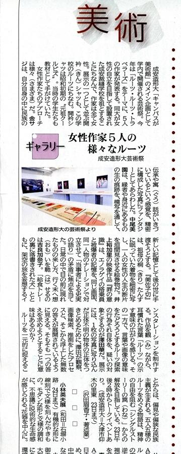 京都新聞に掲載_a0117603_03012525.jpg