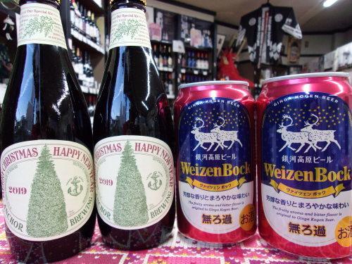 ウインタービール、一気に2種類のご案内です!_f0055803_16201563.jpg