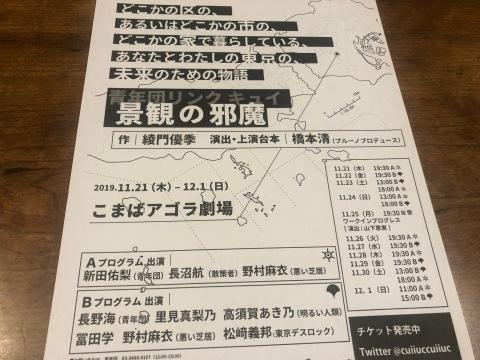 「景観の邪魔」青年団リンク キュイ(@こまばアゴラ劇場)_f0064203_10350200.jpg