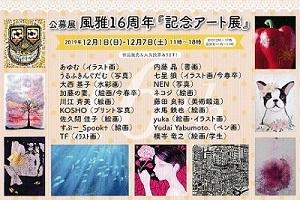 2019.11.27 近大陶芸部による陶芸展が開催されました!_e0189606_10523415.jpg