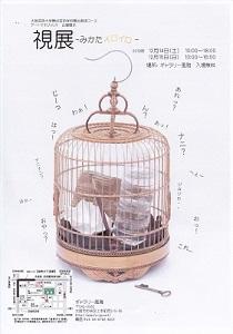 2019.11.27 近大陶芸部による陶芸展が開催されました!_e0189606_10524173.jpg