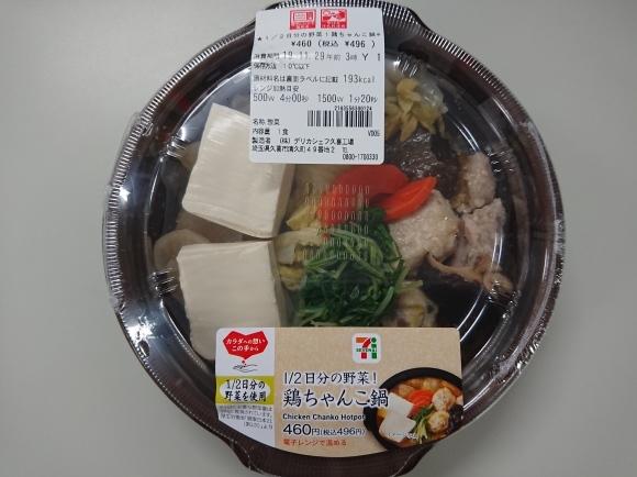11/26夜勤飯 セブンイレブン 鶏ちゃんこ鍋 & 3種の焼キノコサラダ_b0042308_01414737.jpg