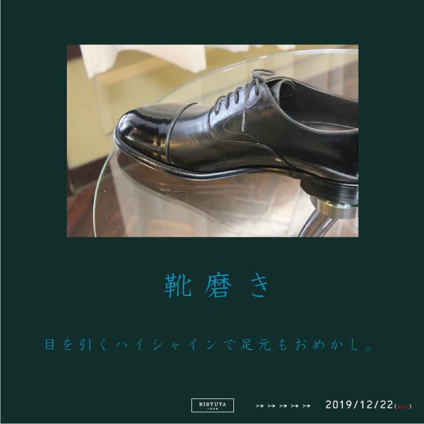 明日は靴磨きイベントでお待ちしております。_b0081010_17051882.jpg