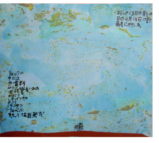 本づくり (上高野・比良)_f0211514_00143690.jpg