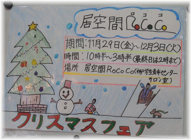 RoCoCoクリスマスフェアの作品たち集結★_f0223914_22083454.jpg