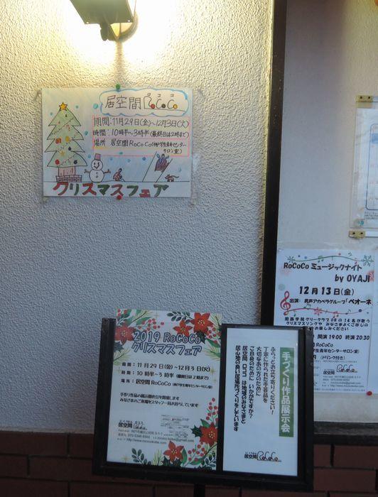 RoCoCoクリスマスフェアの作品たち集結★_f0223914_22201313.jpg