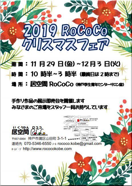 RoCoCoクリスマスフェアの作品たち集結★_f0223914_22360187.jpg