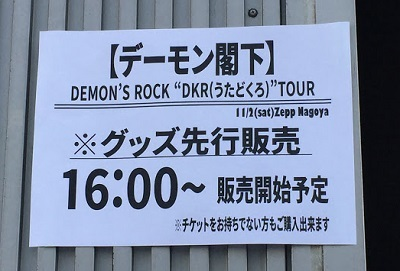 "【名古屋詳細】DEMON'S ROCK ""DKR"" TOUR_b0114515_22452115.jpg"
