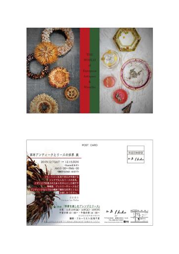2019年12月に予定しております企画展のご案内_b0232919_14404583.png