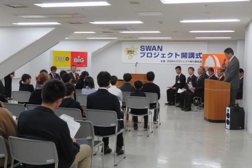 『SWANプロジェクト』第11期生の開講式 開催_b0142728_13505716.jpg