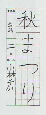 恵風会書道教室12月のおけいこ_d0168831_15533337.jpg