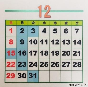R1年12月の当店、理容室の定休日_e0145332_12212313.jpg