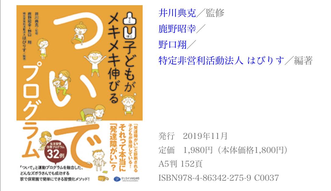 小学校 親子運動_a0120942_01281110.jpeg