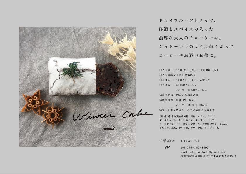 hortaさんのクリスマスケーキ2019_a0265743_00095345.jpg