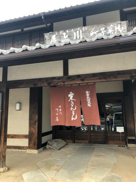 栗おこわを求めて中津川へ_e0379544_20103903.jpg