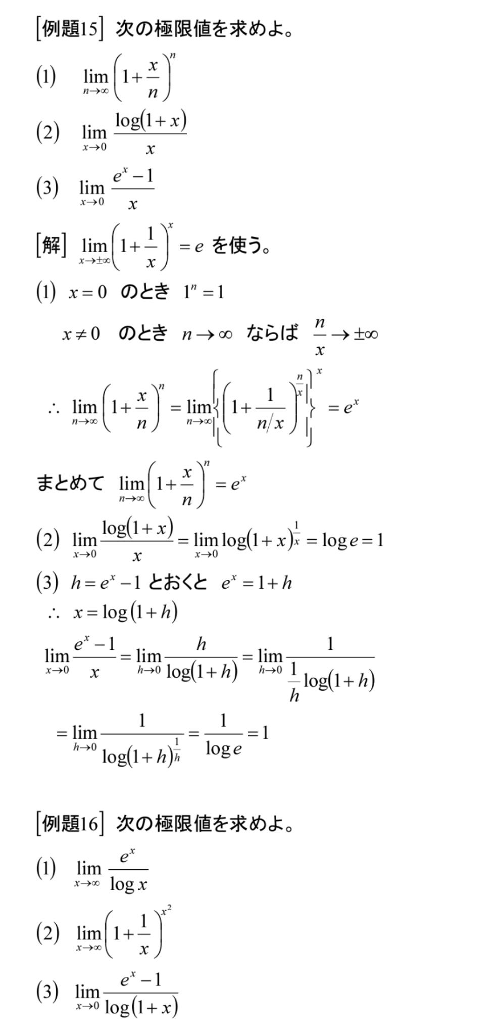 解析学演習《10》数列の極限(e) : 齊藤数学教室、算数オリンピック ...