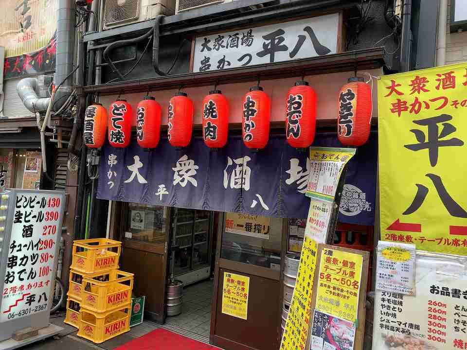 十三の居酒屋「平八」_e0173645_07170593.jpg
