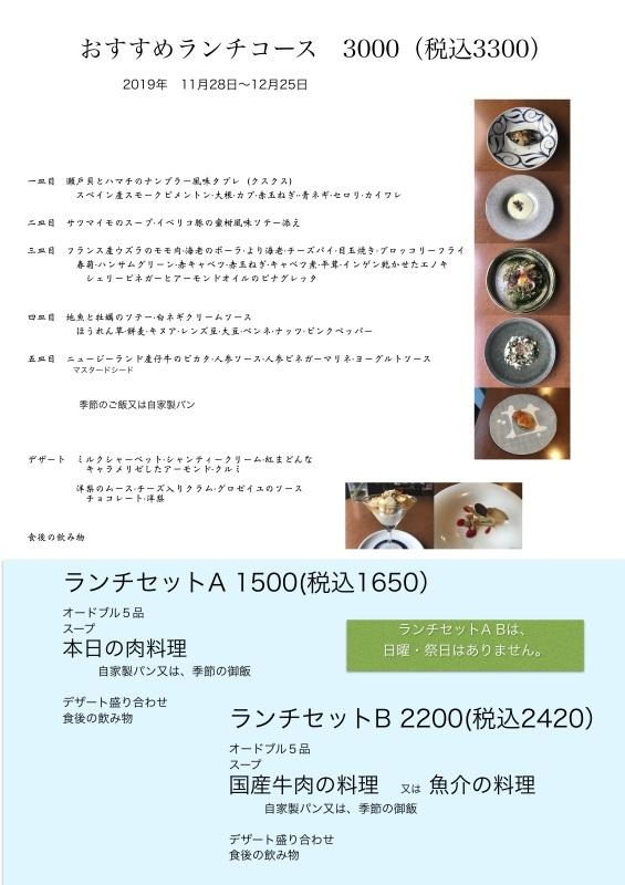 2019年12月の料理です_d0177560_02420093.jpg