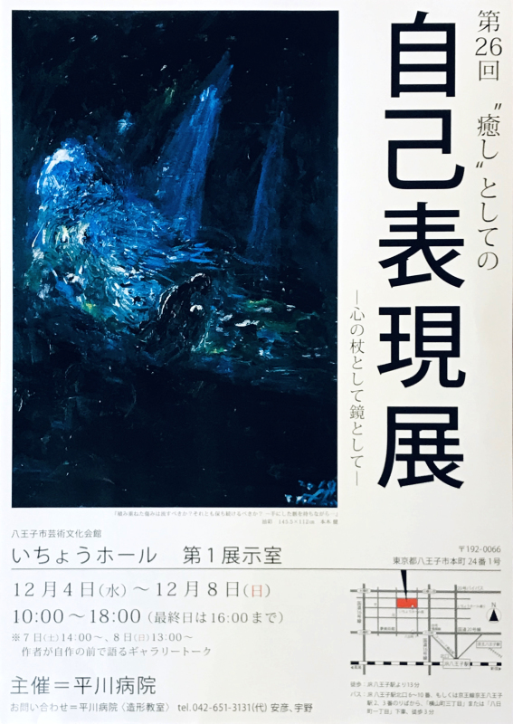 平川造形教室『自己表現展』12.4~8_e0124863_21203966.jpg