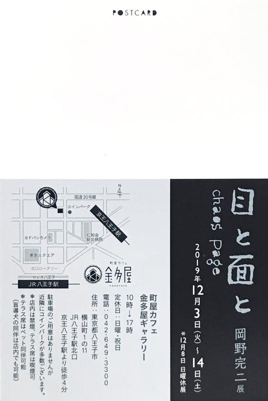 岡野完二展 目と面と chaos page 12.3〜14_e0124863_21310297.jpg