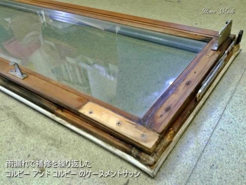 冬の間に窓修理_c0108065_18011159.jpg