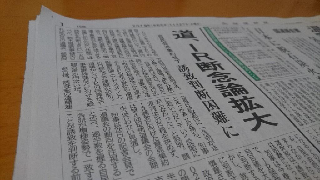 2019年11月27日(水)今朝の函館の天気と気温は。北海道IR断念論拡大、自民会派集約せず誘致判断困難に。北海道新聞より_b0106766_06260106.jpg