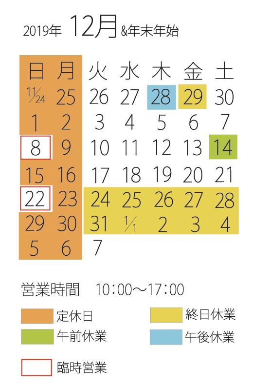 12月&年末年始カレンダー_d0255366_21552253.png