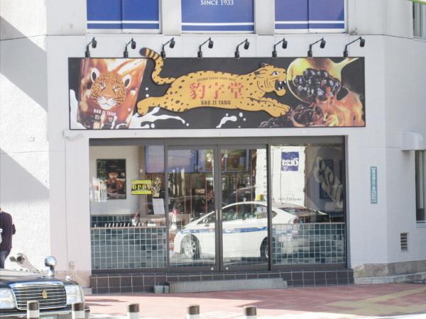 【池袋情報】西口に豹字堂(BAOZITANG)というタピオカドリンク専門店を発見_c0152767_20272516.jpg