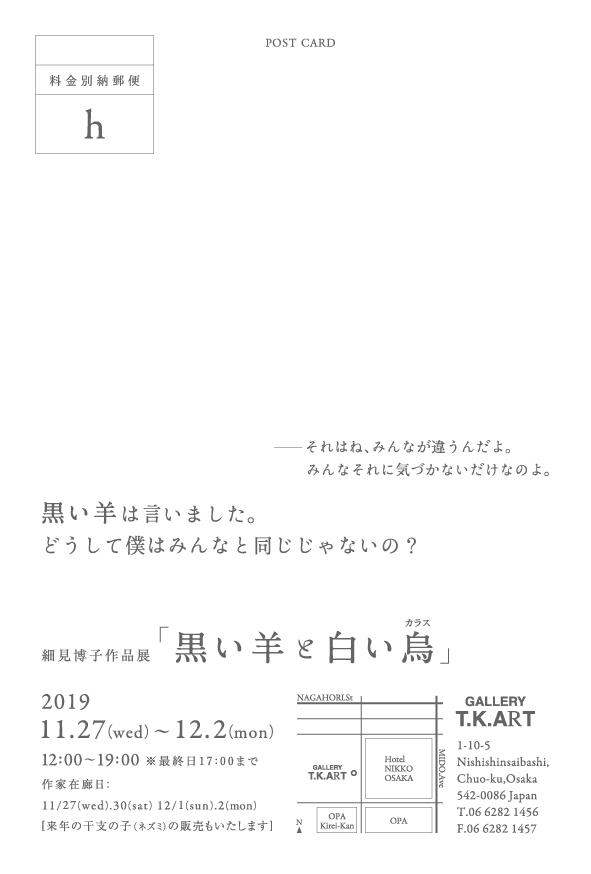 心斎橋のT.K.ARTにて個展開催_c0202869_15060694.jpg