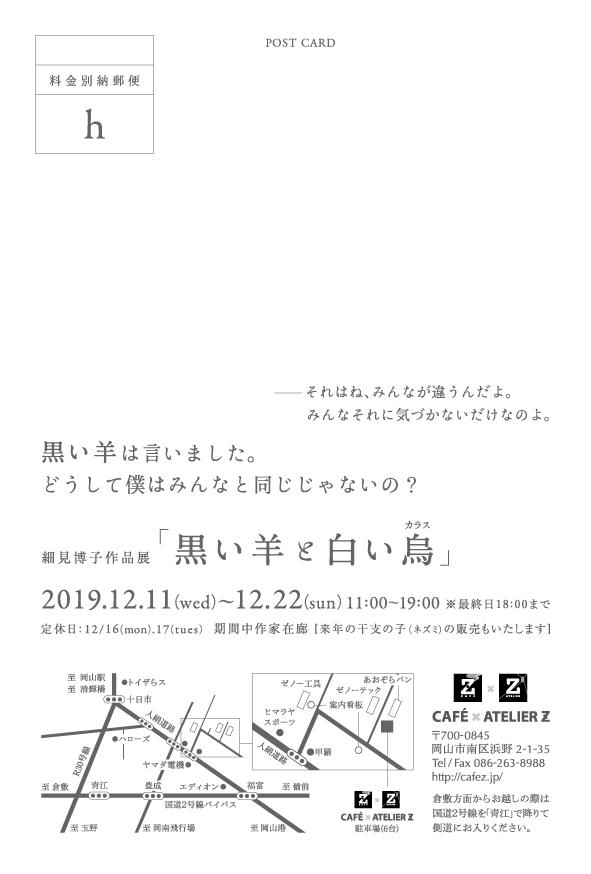 心斎橋のT.K.ARTにて個展開催_c0202869_15074593.jpg