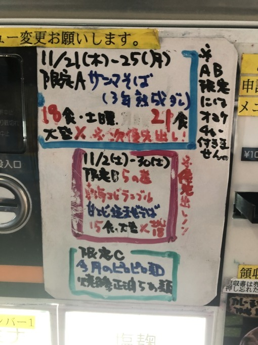 麺や 青雲志 vol.121 最高の出来!サンマソバ 上級編メニュー 松阪市嬉野_d0258976_16300322.jpg