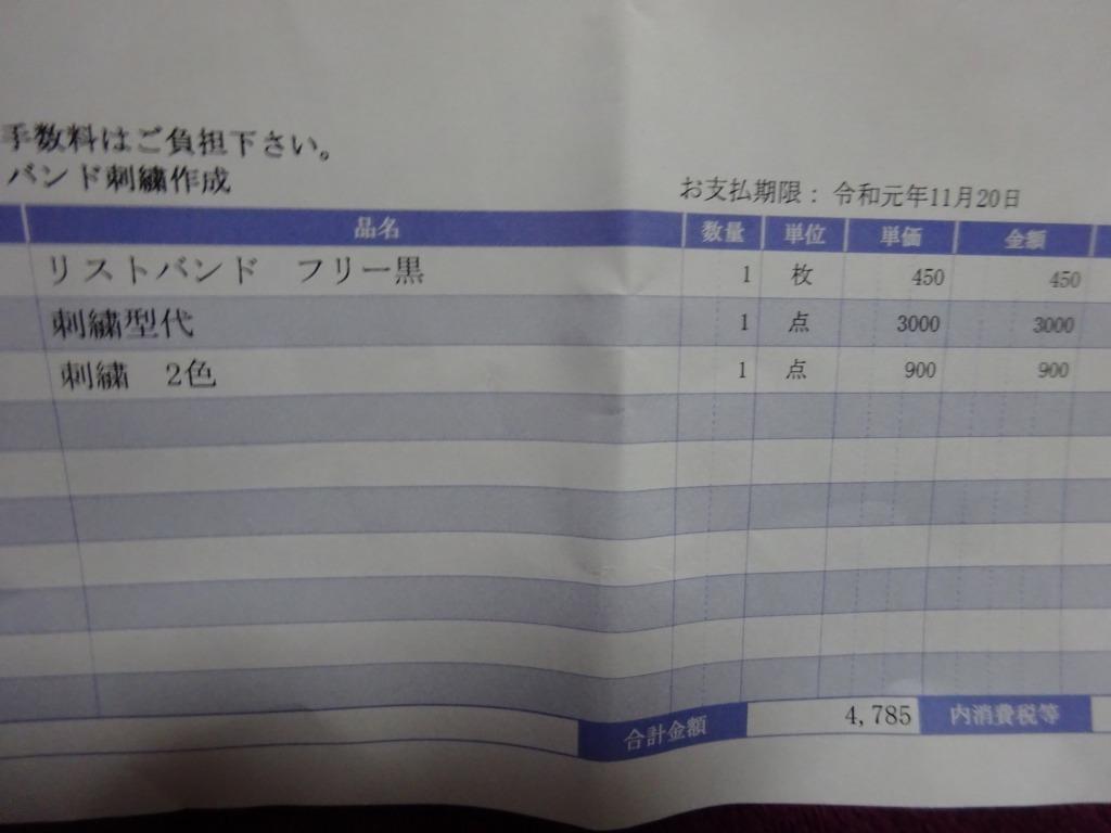 【朗報】復活「逮捕リストバンド」_d0061678_09474830.jpg