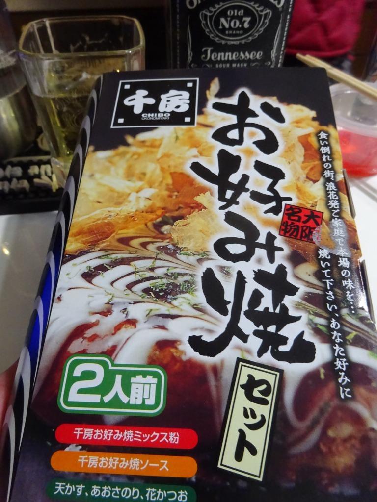 アメリカカブレかもろ日本人か分からぬ食卓 86 大阪名物 千房 お好み焼セット_d0061678_10524302.jpg