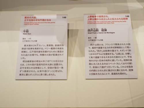 江戸東京博「サムライ」展まで見たこと_f0211178_09134431.jpg