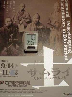 江戸東京博「サムライ」展まで見たこと_f0211178_09153689.jpg