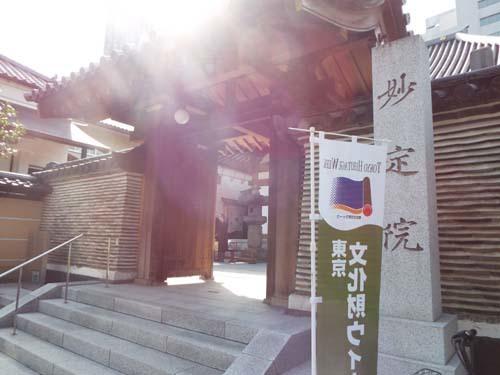 文化財ウィーク1 妙定院・増上寺・心光院まで見たこと_f0211178_17075479.jpg