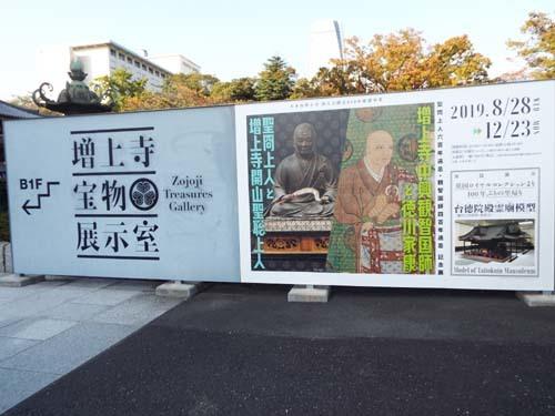 文化財ウィーク1 妙定院・増上寺・心光院まで見たこと_f0211178_17092190.jpg