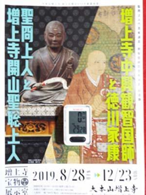 文化財ウィーク1 妙定院・増上寺・心光院まで見たこと_f0211178_17105361.jpg