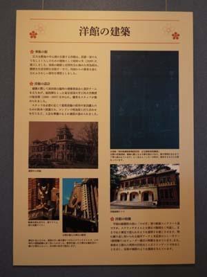 文化財ウィーク2 前田家本邸・和館・大円寺まで見たこと_f0211178_18393192.jpg