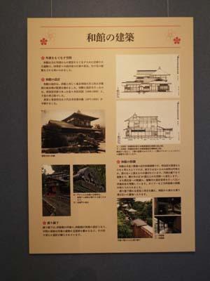 文化財ウィーク2 前田家本邸・和館・大円寺まで見たこと_f0211178_18393816.jpg