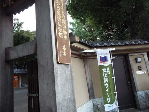 文化財ウィーク2 前田家本邸・和館・大円寺まで見たこと_f0211178_18412666.jpg