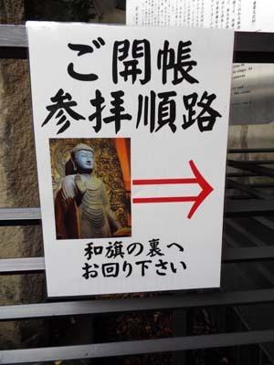 文化財ウィーク2 前田家本邸・和館・大円寺まで見たこと_f0211178_18415100.jpg