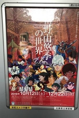 富野由悠季の世界_f0202682_18261985.jpg