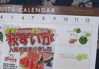 11月26日「秋西瓜」_f0003283_06585077.jpg