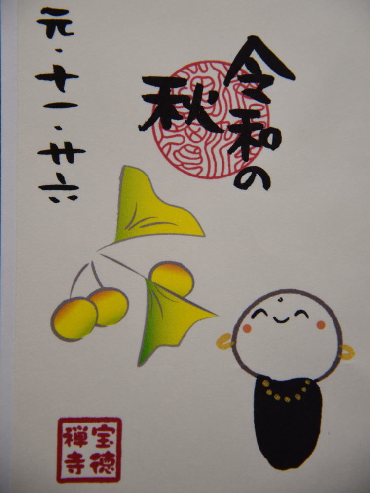 宝徳寺の紅葉_f0202686_16202786.jpg