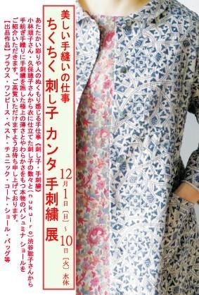 2019.12/1(日)〜10(土)『ちくちくカンタ手刺繍展』&『着物からお仕立て会』_e0256889_17084100.jpg