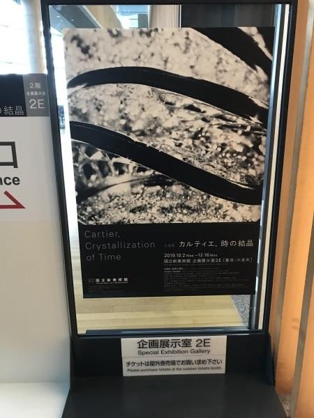 国立新美術館へカルティエ、時の結晶_e0397389_14102750.jpeg